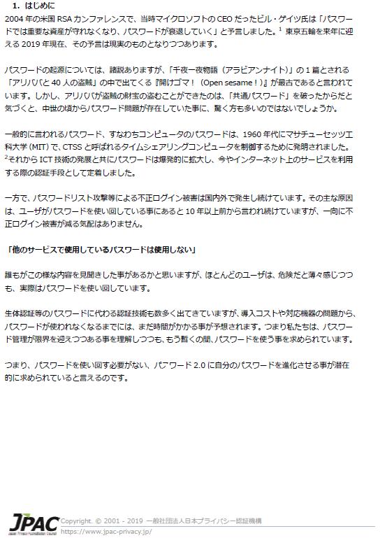 一般社団法人日本プライバシー認証機構のプレスリリース画像1