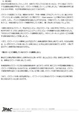 一般社団法人日本プライバシー認証機構のプレスリリース
