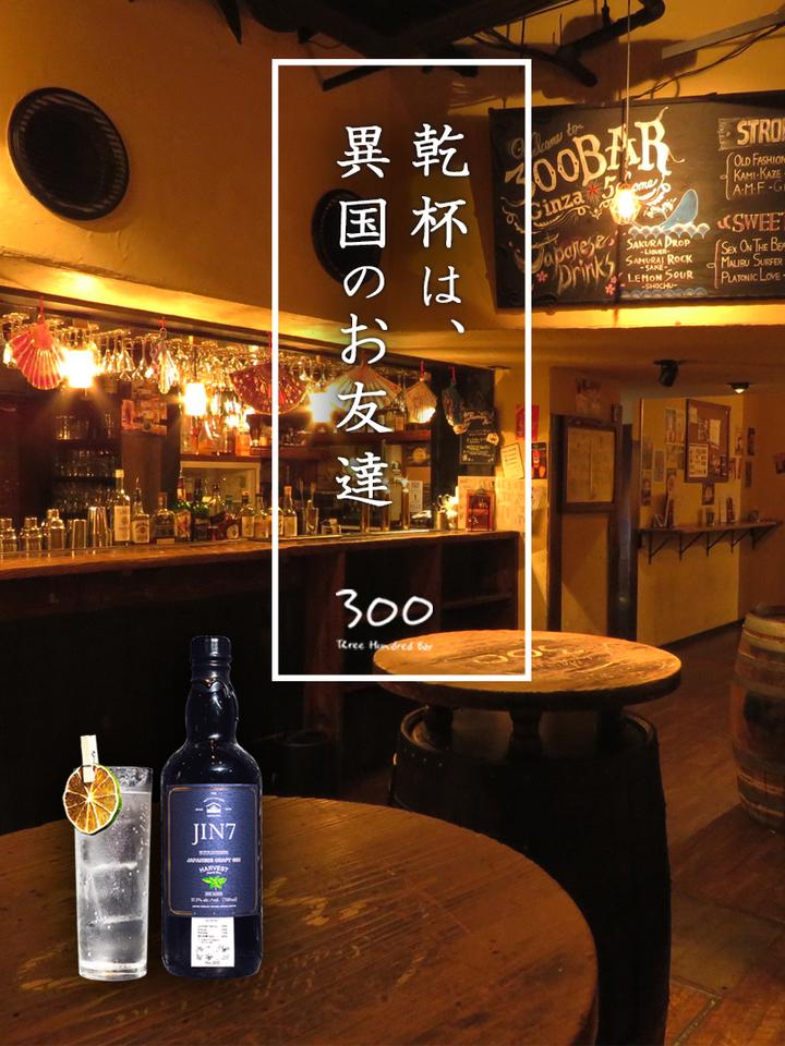 お酒と国際交流.jpg