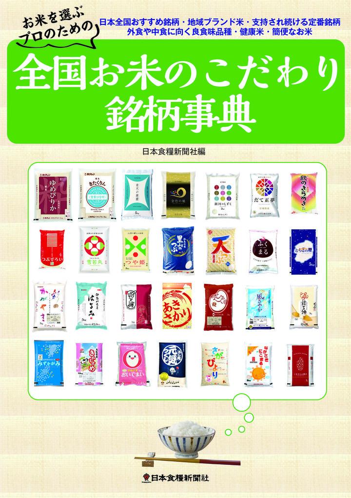 株式会社日本出版制作センターのプレスリリース画像1