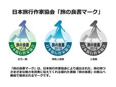 一般社団法人 日本旅行作家協会のプレスリリース2