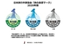 一般社団法人 日本旅行作家協会のプレスリリース1