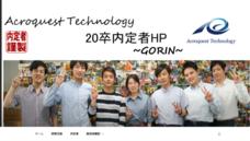 Acroquest Technology 株式会社のプレスリリース9