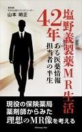 Akimasa Netのプレスリリース3