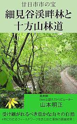 Akimasa Netのプレスリリース画像1