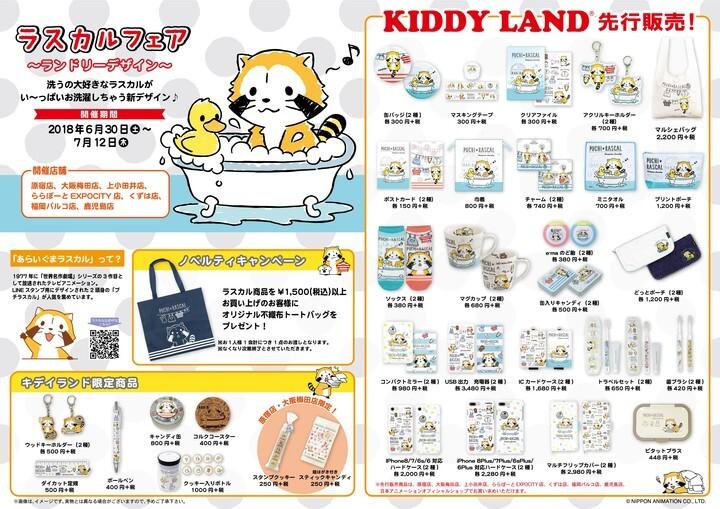日本アニメーション株式会社のプレスリリース画像7