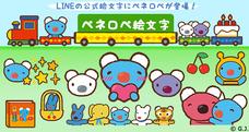 日本アニメーション株式会社のプレスリリース13