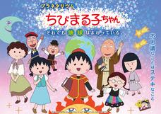 日本アニメーション株式会社のプレスリリース2