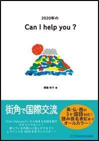 株式会社 東峰書房のプレスリリース1