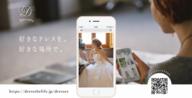 株式会社渕上ファインズのプレスリリース13