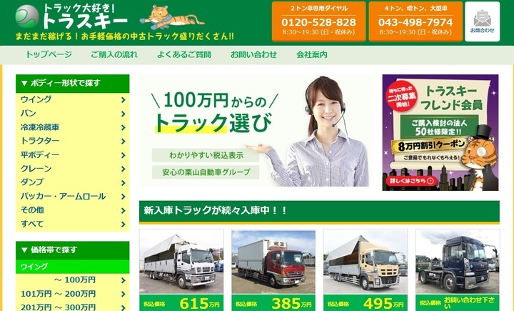 栗山自動車工業株式会社のプレスリリース画像1