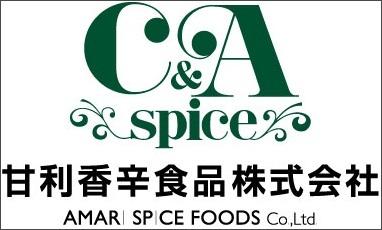 甘利香辛食品株式会社のプレスリリース画像6