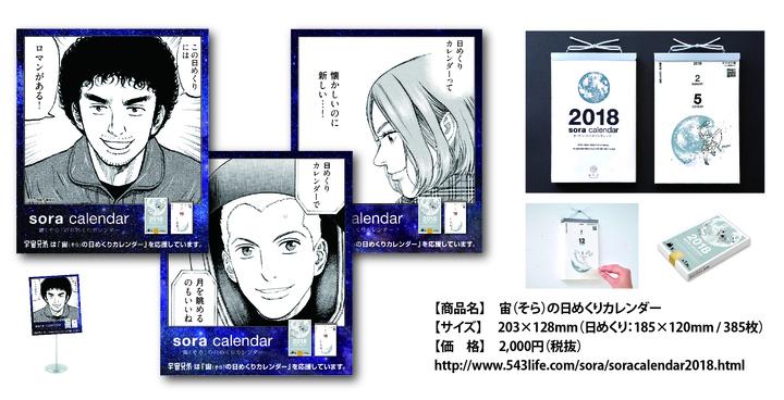 新日本カレンダー株式会社のプレスリリース画像5