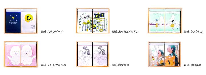 新日本カレンダー株式会社のプレスリリース画像3