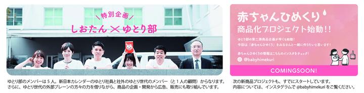 新日本カレンダー株式会社のプレスリリース画像2