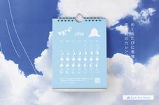 新日本カレンダー株式会社のプレスリリース10