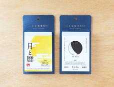 新日本カレンダー株式会社のプレスリリース11