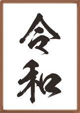 新日本カレンダー株式会社のプレスリリース