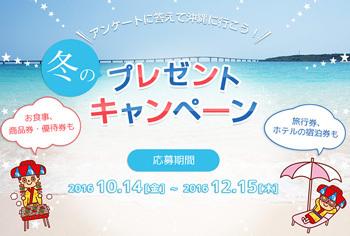 (一財)沖縄観光コンベンションビューローのプレスリリース画像6