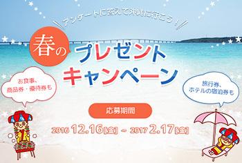 (一財)沖縄観光コンベンションビューローのプレスリリース画像7