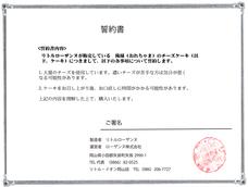 ローザンヌ株式会社のプレスリリース3