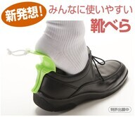 川村義肢(株)のプレスリリース15