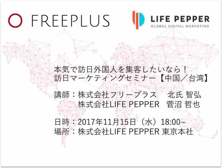 株式会社LIFE PEPPERのプレスリリース画像1