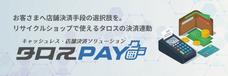 シーエスアーキテクト株式会社のプレスリリース4