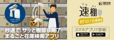 シーエスアーキテクト株式会社のプレスリリース2