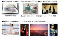 株式会社シーライン東京のプレスリリース8