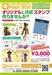 Exist Japan株式会社のプレスリリース3