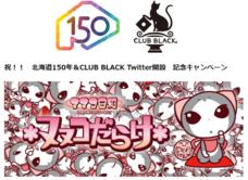 CLUB BLACKのプレスリリース1