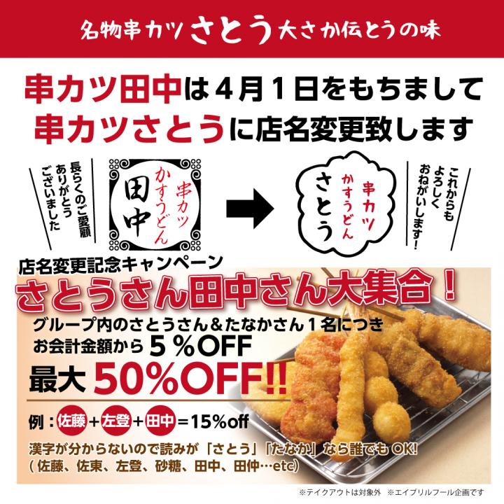 株式会社串カツ田中のプレスリリース画像1