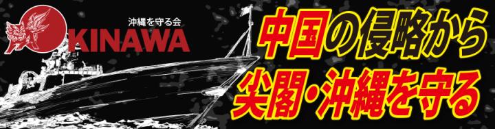 沖縄を守る会のプレスリリース画像1