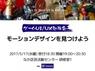 UX Yokohamaのプレスリリース15