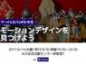 UX Yokohamaのプレスリリース13