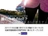 UX Yokohamaのプレスリリース11