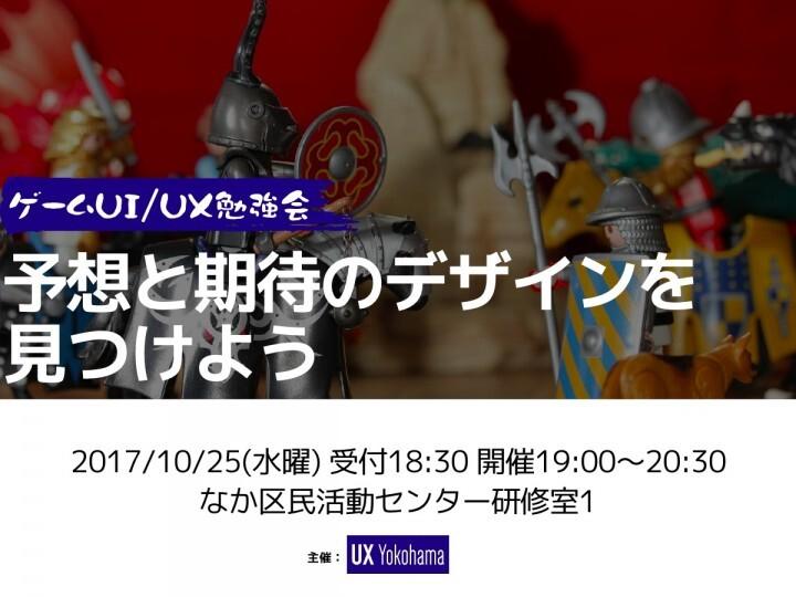 UX Yokohamaのプレスリリース画像1