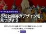 UX Yokohamaのプレスリリース8