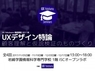 UX Yokohamaのプレスリリース7