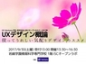 UX Yokohamaのプレスリリース6