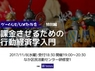 UX Yokohamaのプレスリリース5
