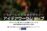 UX Yokohamaのプレスリリース3