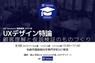UX Yokohamaのプレスリリース2