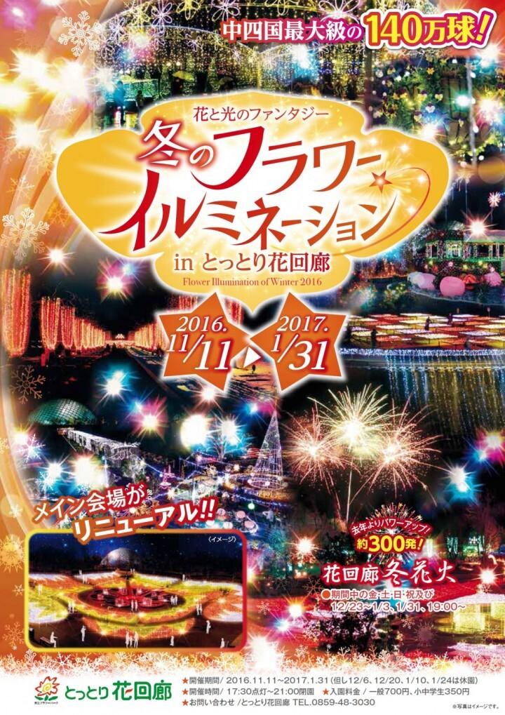 鳥取県のプレスリリース画像1