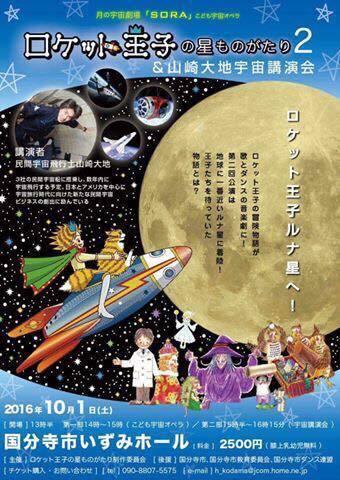 ロケット王子の星ものがたり制作委員会のプレスリリース画像1