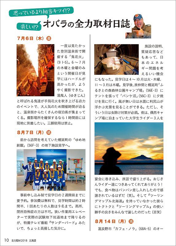株式会社 昭文社のプレスリリース画像6