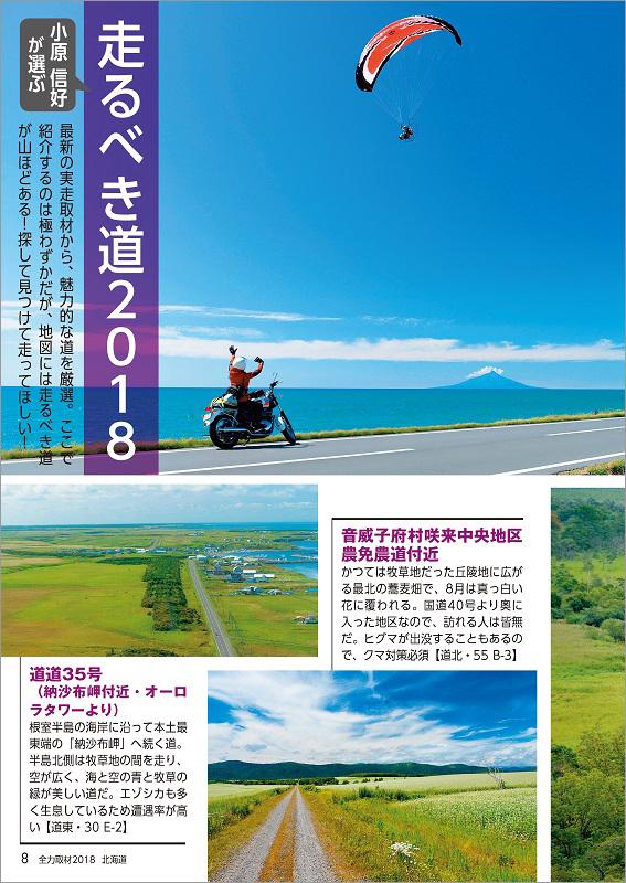 株式会社 昭文社のプレスリリース画像5