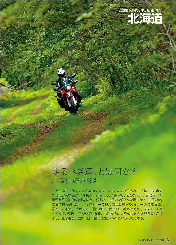 株式会社 昭文社のプレスリリース画像4