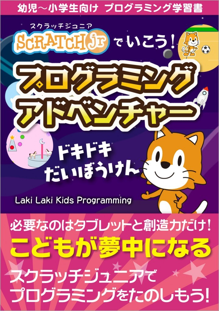 Laki Laki Kids Programmingのプレスリリース画像1